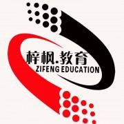 武汉梓枫教育咨询有限公司的形象照片
