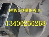 水泥急流槽钢模具(生产厂家)
