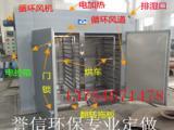 【誉信】水果蔬菜烘干设备,热风循环烘箱