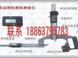 购买质量好价格低数字式钢轨磨耗测量仪请选济宁德海牌