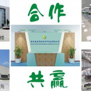 湖南威耐斯新材料科技有限公司的形象照片