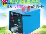 地源热泵清洗机