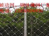 四川RX-050菱形被动防护网生产供应厂家