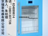 双锁实验室冰箱