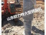 辽宁大连欧力特机载劈裂机新疆喀什劈裂机用于和田玉矿石
