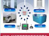 iEMS-GSP温湿度监控系统