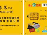 重庆卡片制作、重庆专业做卡 、重庆会员卡