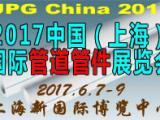 2017中国(上海)国际管道管件展览会