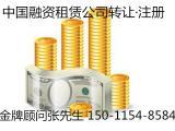 北京融资租赁公司转让注册