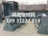 隔离护栏模具环节,桥墩护栏模具模板