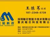 重庆市区专注制作会员卡工厂