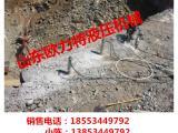 贵州黔东南液压劈裂机破碎开山矿山煤矿设备价格厂家