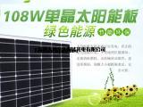 太阳能单晶硅电池板效果如何呢?