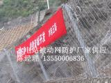 四川 RX050被动网,拦石防护网厂家价格