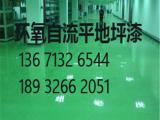 保定环氧自流平公司保定防静电自流平地坪漆施工