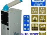 冬夏移动式工业冷气机 工业移动空调SAC-25