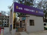 时尚、个性相伴观中国光大银行3M门头招牌