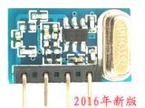 315/433M低功耗 无线模块 F05R