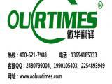 餐饮行业翻译服务机构