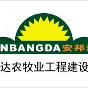 新疆安邦达农牧业工程建设有限公司的形象照片