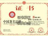 中国著名品牌办理
