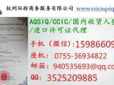 aqsiq注册登记资质认证废铜aqsiq申请废铁aqsiq