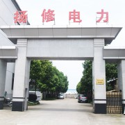 扬州市扬修电力设备有限公司的形象照片