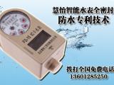 非接触式IC卡水表价格、报价