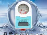 河北秦皇岛IC卡水表系统稳定性
