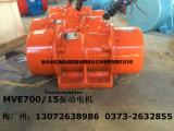 MVE200/3振动电机 90W(MVE700/15振动器)