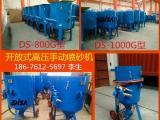 DS-600G开放式高压除锈喷砂机