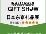2017日本国际礼品家居用品展Gift Show