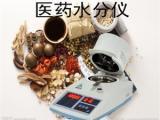 中药水分测定仪品牌 中药水分测量仪价值