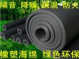 生产阻燃橡塑管.普通橡塑管.标准橡塑管空调橡塑保温管