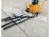 山东胶州OLT-350型液压劈裂器 劈裂机