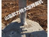 山西宿州大型采石场专用设备机载式劈裂机欧力特厂家很专业
