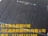 8+6堆焊耐磨复合钢板料仓耐磨衬板
