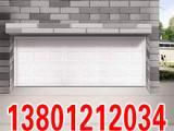 北京安装维修车库门价格