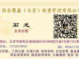 注册北京投资担保公司