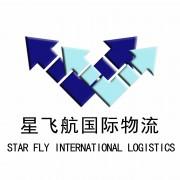 深圳星飞航国际物流有限公司的形象照片