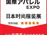 2017日本服装面料展推荐|日本服装面料展