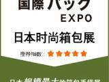 2017日本箱包展/2017日本东京国际箱包展