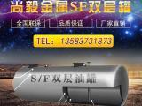 35立方双层罐 济宁储油罐 SF双层罐 储油罐价格