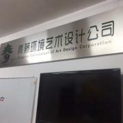 湖南省青藤环境艺术设计有限公司的形象照片