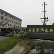 苏州市奥莱鑫建材有限公司的形象照片