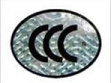 淘宝商城3C认证代办 网络CCC认证代理