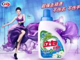 立白洗衣液厂家直销全国供应淘宝超市