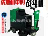 环卫物业厂区学校用电动洗地机擦地车厂家直销