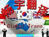 印尼语商务翻译-会议翻译-合同协议-公司章程翻译中心