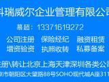 北京投资担保公司转让大全